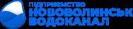 Підприємство Нововолинськводоканал