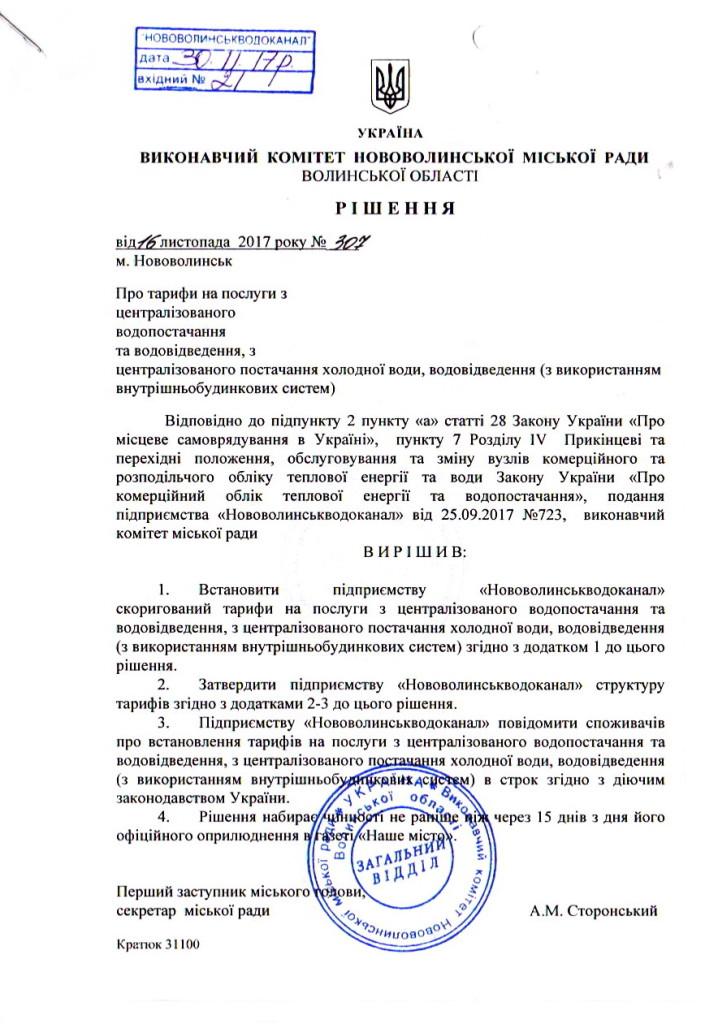NV_Vodokanal-taryfy_2017-12-08_2