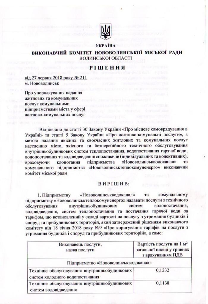 NV_Vodokanal-rish_211_2018-06-27_1
