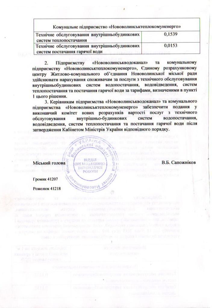 NV_Vodokanal-rish_211_2018-06-27_2