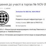 Запрошення до участі в торгах № NOV-IFB-03 (ОНОВЛЕНО)