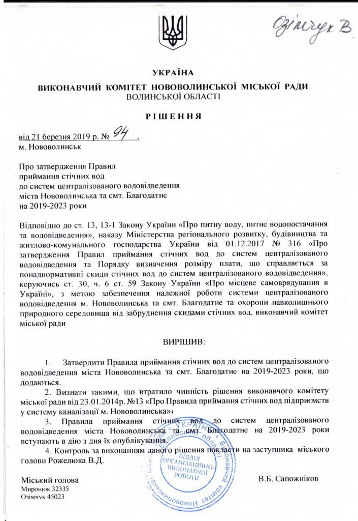 NV_Vodokanal-Рішення_N94_2019-03-21